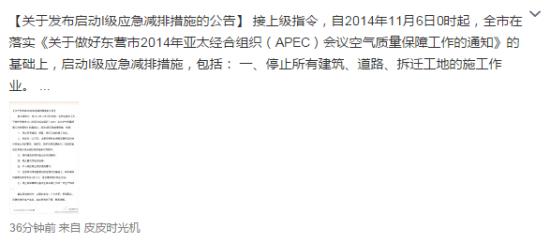 """6日上午,东营市官方微博""""东营发布""""宣布,自当日0时起,实施机动车限行。"""