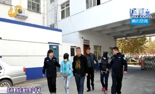 犯罪分子被抓获(视频截图)