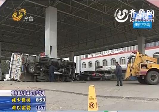 大货车侧翻在加油站。