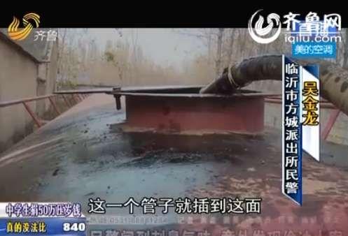 将原油不断输入进油罐中(视频截图)