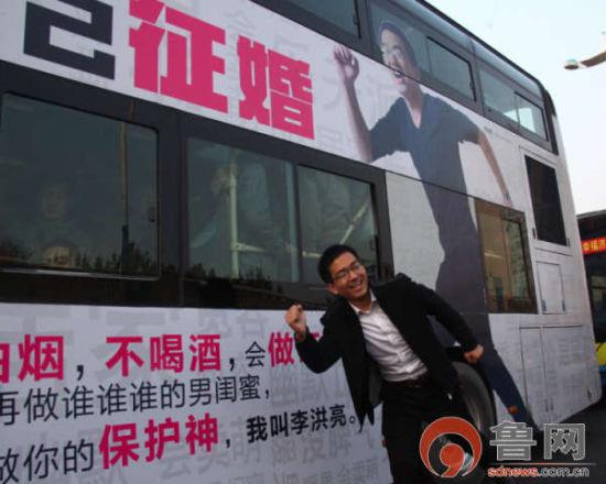 李洪亮为自己征婚