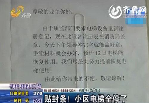 物业通知,质检部门要求电梯重新注册登记,电梯停用三天(视频截图)