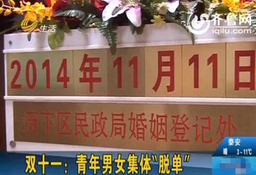 双十一,不少情侣来婚姻登记处登记结婚(视频截图)