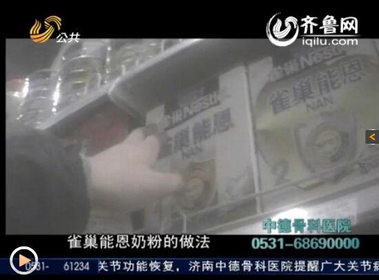 市面上销售的雀巢能恩奶粉。(视频截图)