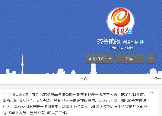寿光食品厂火灾致18死13伤