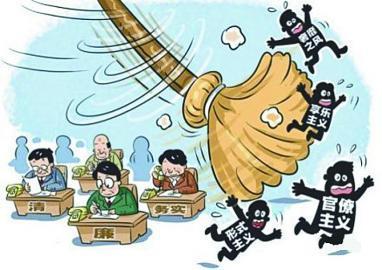 山东省人民检察院巡视整改情况:党纪检纪处分8人