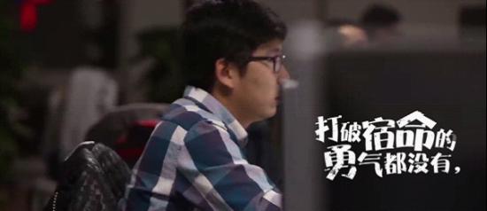 《玩儿命》预告片首曝 揭秘游戏工作者生活现状