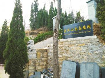 宝兴山公墓(刘有杰 张龙 摄)