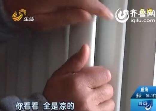 济南诚基中心供暖第六天,居民爆料说家中暖气片依旧冰冰凉。(视频截图)