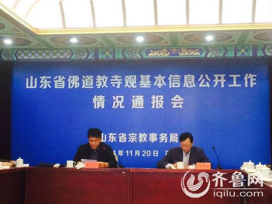 山东省宗教局新闻发言人、巡视员刘爱民通报山东佛道教寺观基本情况。