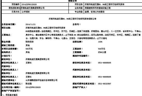济南市轨道交通M3、M4线工程可行性研究报告招标公告