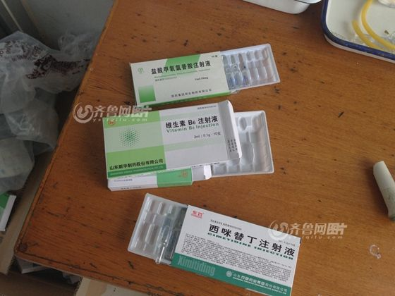 滨州学院附近诊所的医生,给学生注射的药物。(齐鲁网记者 张伟 王鲁齐 摄)