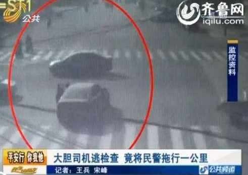 车辆将民警拖行一公里(视频截图)