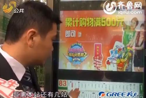 工作人员在讲解电子公交站牌功能(视频截图)