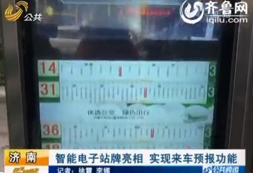 智能公交电子站牌亮相(视频截图)