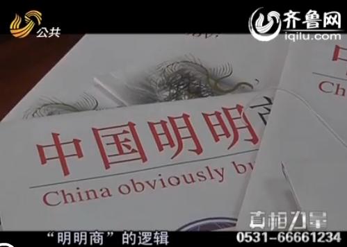 """非法传销组织""""中国明明商(视频截图)"""