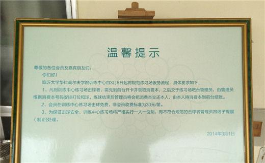 11月6日,临沂大学华仁高尔夫学院训练中心的提示牌。