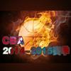 2014-2015赛季CBA竞猜火热进行中