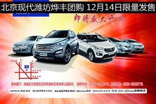 北京现代潍坊烨丰团购 12月14日限量发售