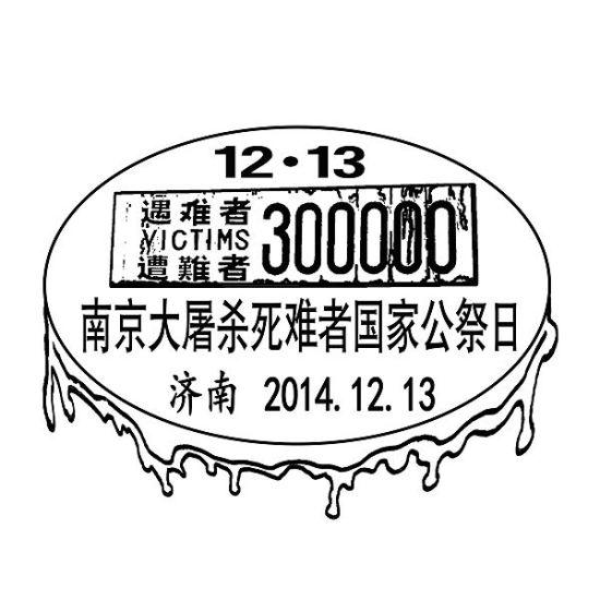 济南邮政推出国家公祭日纪念邮戳