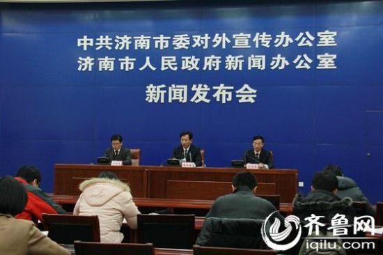 12月15日,济南市委市政府组织召开新闻发布会。(齐鲁网记者 张伟 摄)