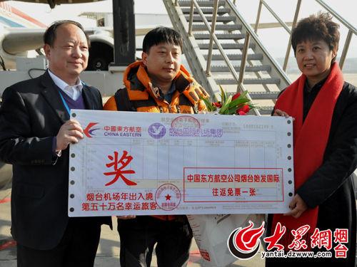 2014烟台空港出入境第50万位旅客李秉涎获赠东航国际往返机票