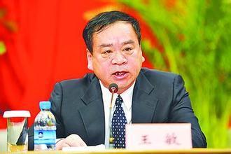 济南市委书记王敏被免职