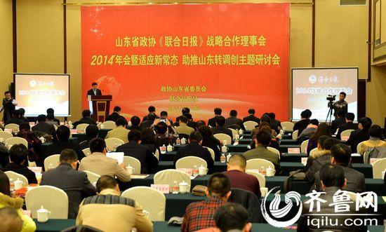 联合日报理事会年会会场。