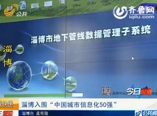 """淄博入围""""中国城市信息化50强"""""""