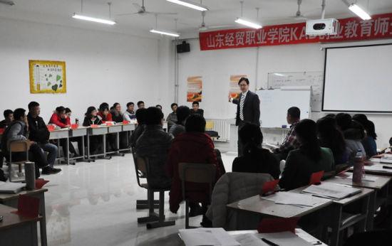 山东经贸职业学院举办KAB创业教育师资培训