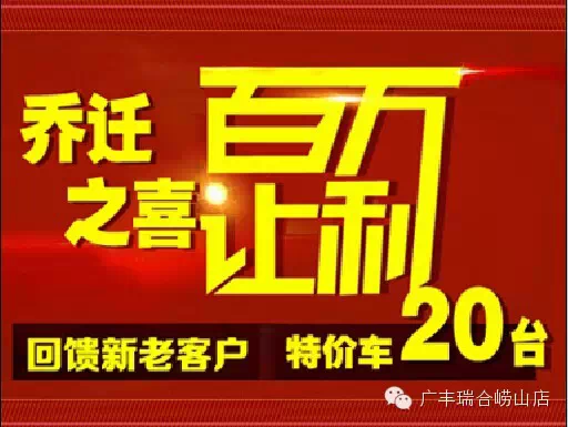 广丰瑞合崂山店乔迁之喜