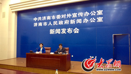 济南市委市政府新闻发布会现场 记者 马俊骥 摄