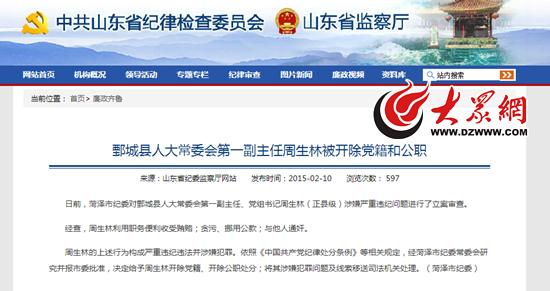 鄄城县人大常委会第一副主任周生林被开除党籍和公职