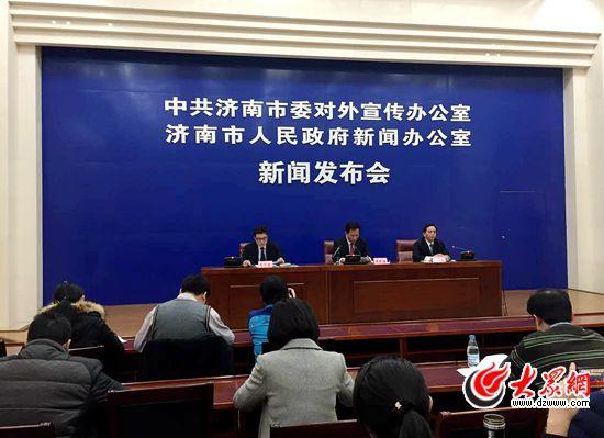 济南市人民政府新闻办公室新闻发布会现场