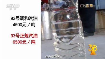东营滨州非法制造调和汽油 年产量五六十万吨