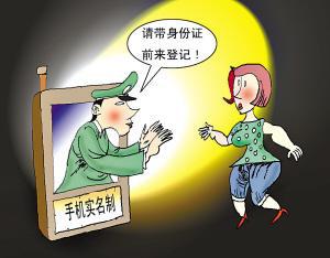 中国联通手机实名制形同虚设:私自办理电话卡