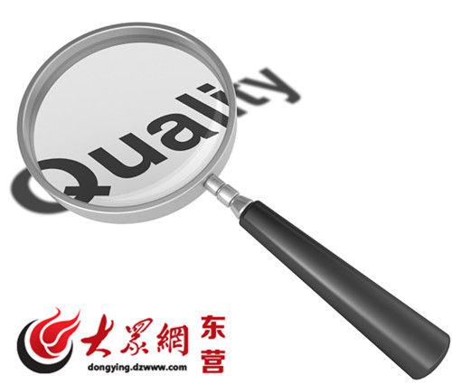 东营步入质量时代 质量宏观管理水平提升