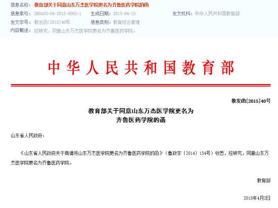 教育部批准山东万杰医学院更名为齐鲁医药学院图片
