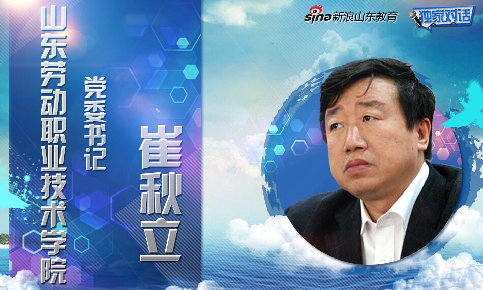 独家对话:山东劳动职业技术学院党委书记崔秋立