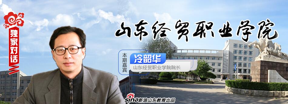 独家对话:山东经贸职业学院院长冷韶华