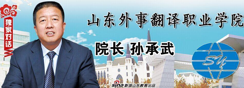 山东旅游职业学院,党委书记,陈国忠