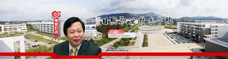 独家对话,日照职业技术学院院长,冯新广