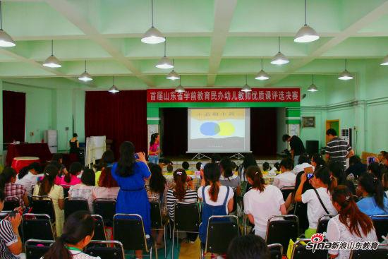 首届山东省学前教育民办幼儿教师优质课评选决赛举行