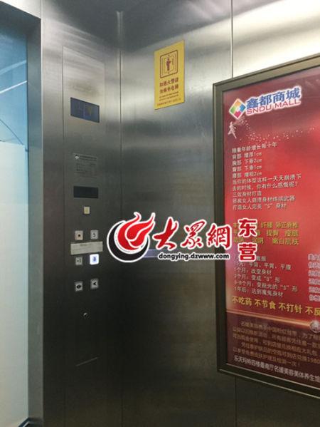 鑫都商城的厢式电梯无任何检验标志和警示