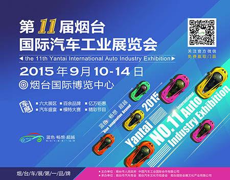 2015烟台国际车展9月10-14日华丽登场