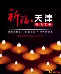 德州聊城被列入天津爆炸事件应急供血储备单位