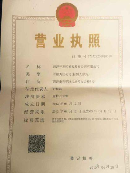 菏泽十大教育培训机构评选·博智教育