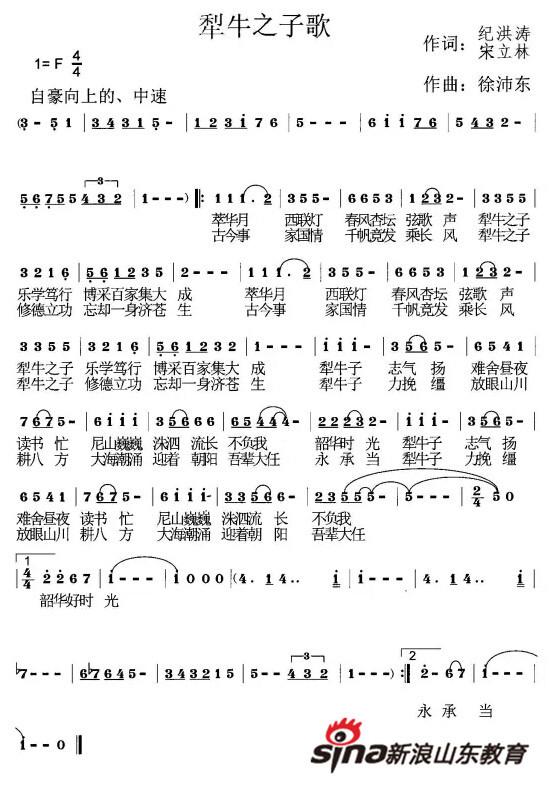 曲阜师范大学校歌《犁牛之子歌》发布