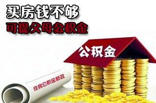 山东东营公积金_东营今起实施公积金新政 贷款买房有这三大好处