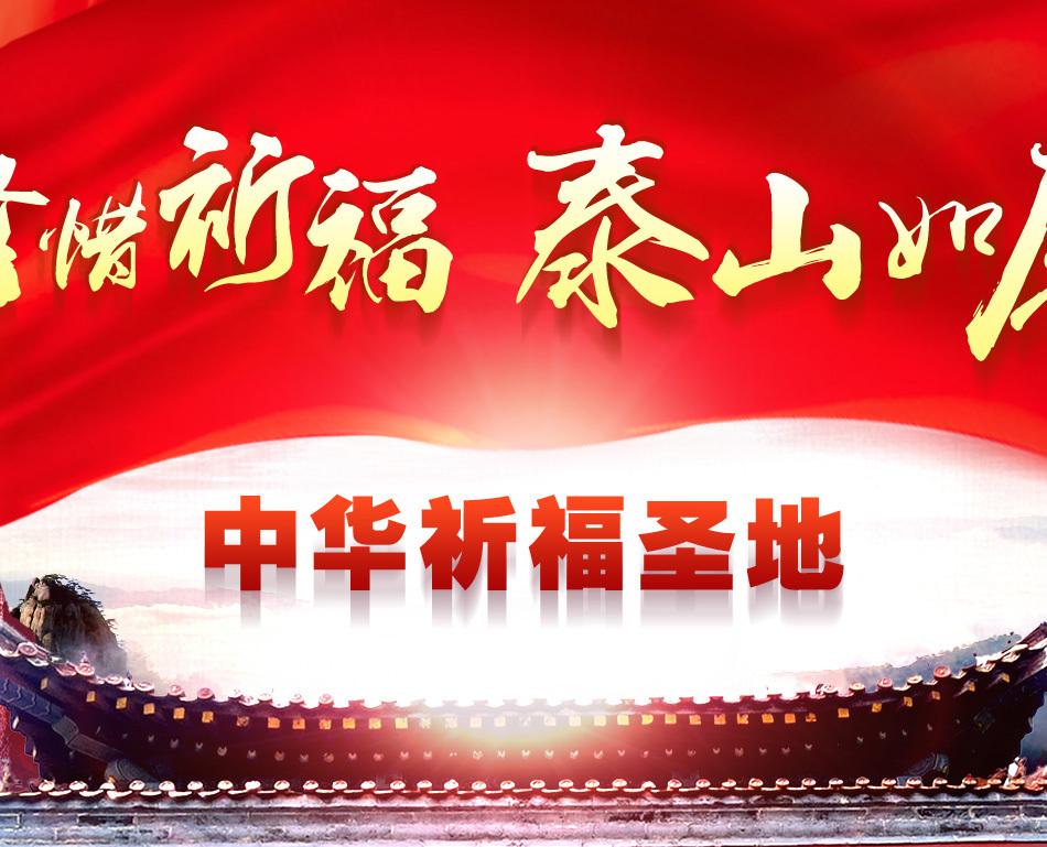 中华第一祈福圣地